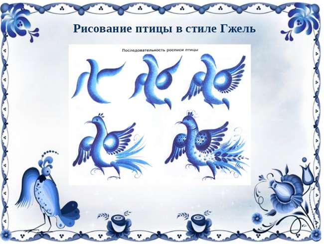 risovanie-pticy-v-stile-gzhel