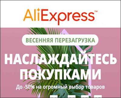 Алиекспрес